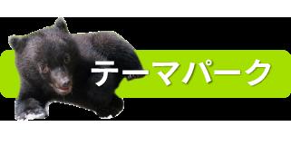 岐阜高山新平湯温泉でこぐまと撮影 奥飛騨クマ牧場
