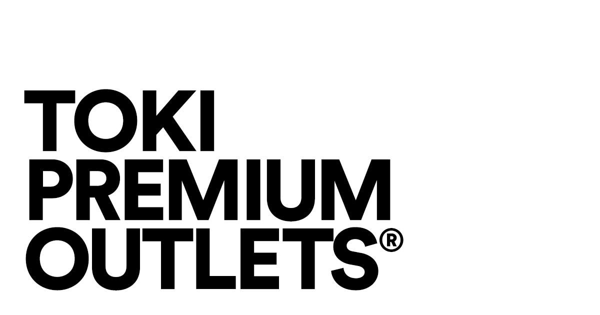 土岐プレミアム・アウトレット - PREMIUM OUTLETS®