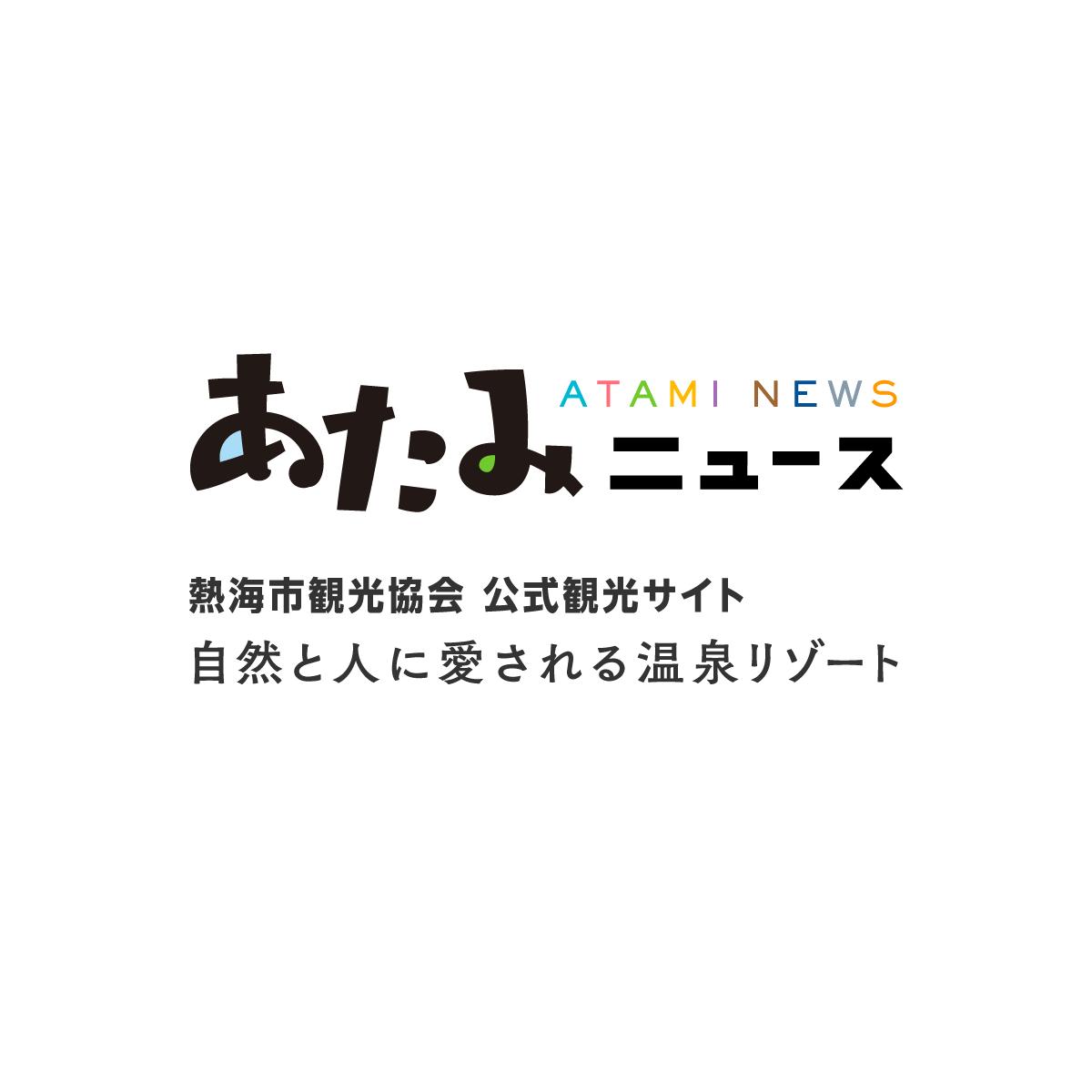 あたみニュース~熱海市の観光情報はココで決まり!|熱海市観光協会 公式サイト