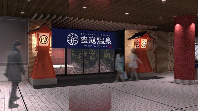 空庭温泉 OSAKA BAY TOWERの地図アクセス・行き方・営業案内|温泉特集
