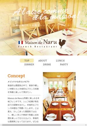 成田のフランス料理 メゾンドナル