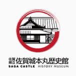 佐賀県立 佐賀城本丸歴史館