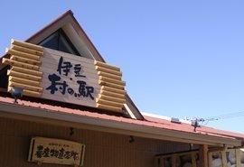 伊豆・村の駅 - ドライブイン / 三島市 - 静岡ナビっち!