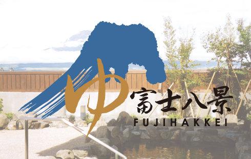 富士山が一望の天然温泉・露天風呂【御殿場 富士八景の湯】