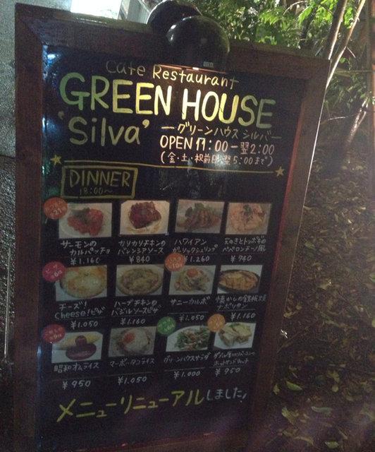 グリーンハウスシルバ (GREEN HOUSE Silva) - 三ノ宮(JR)/カフェ・喫茶(その他) [食べログ]