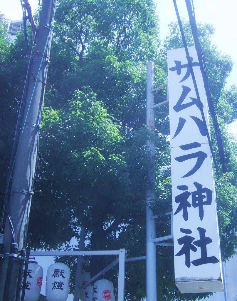 【サムハラ神社】アクセス・営業時間・料金情報 - じゃらんnet