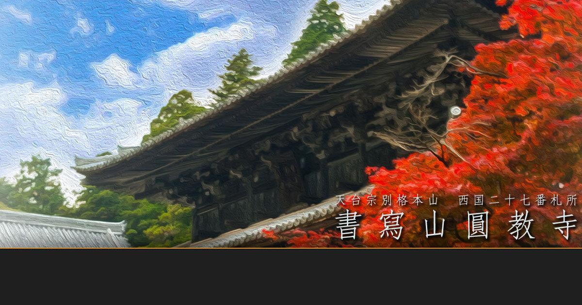 天台宗別格本山 西国二十七番札所 - 書寫山圓教寺
