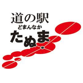 栃木県の道の駅「どまんなか たぬま」