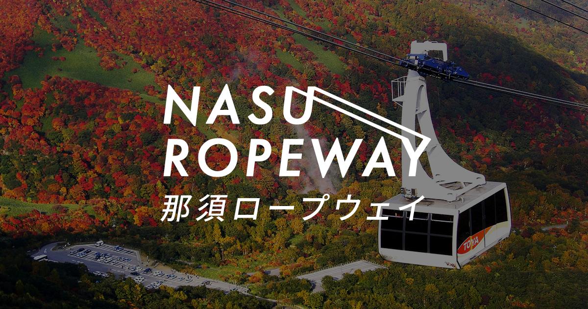 那須岳の魅力 | 那須ロープウェイ(公式ホームページ)