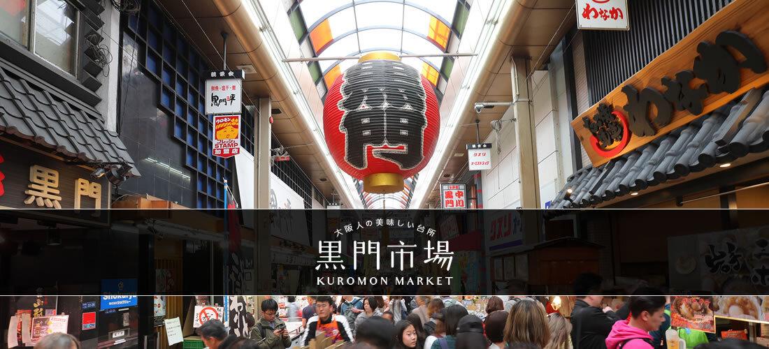 黒門市場 – 大阪・ミナミ ほんまもんを扱う大阪・浪速の台所!黒門市場から旬の味をご紹介!