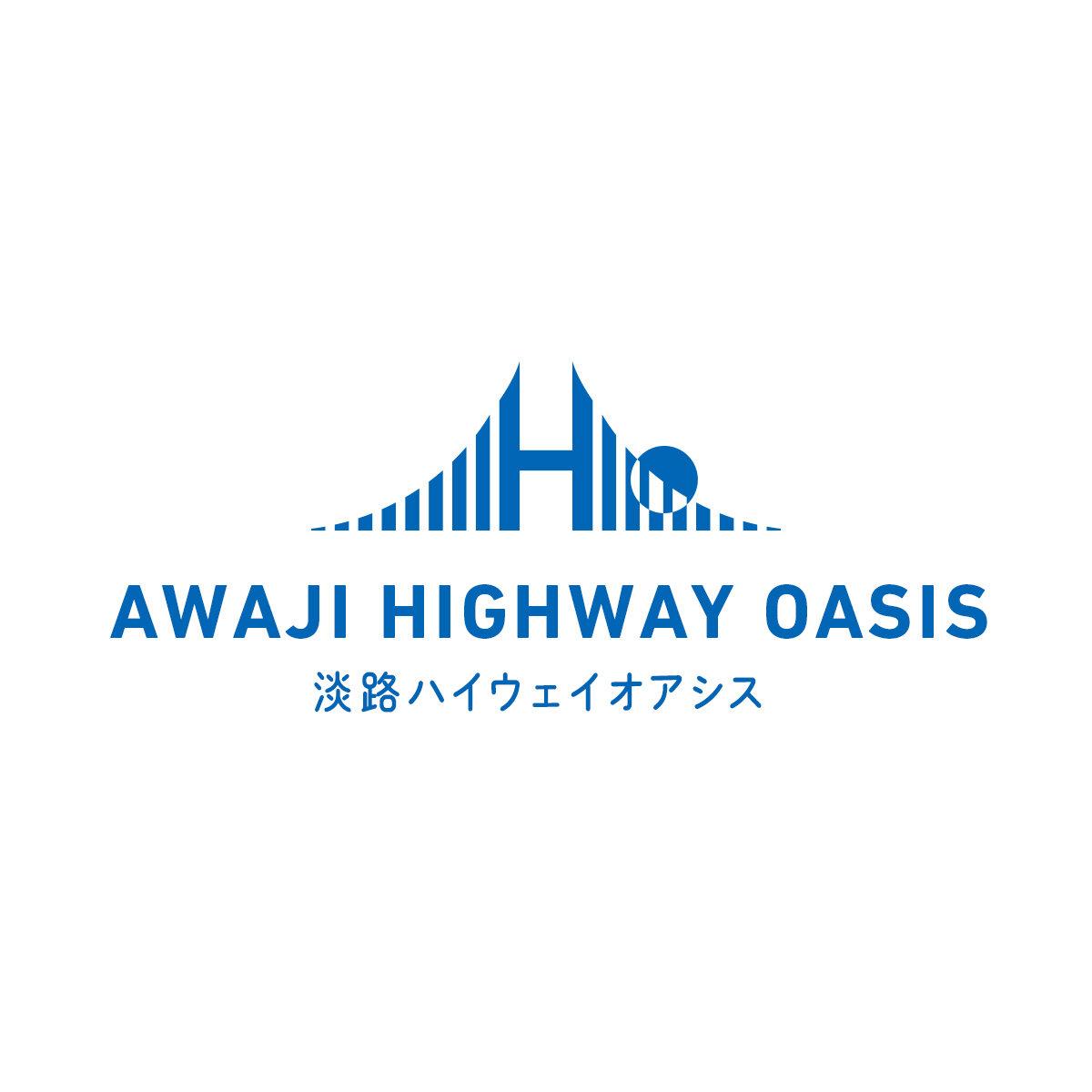 淡路ハイウェイオアシス 〜 おいしいもの、たのしいこと、淡路島のいいところ、ぎゅっとまるごと 〜