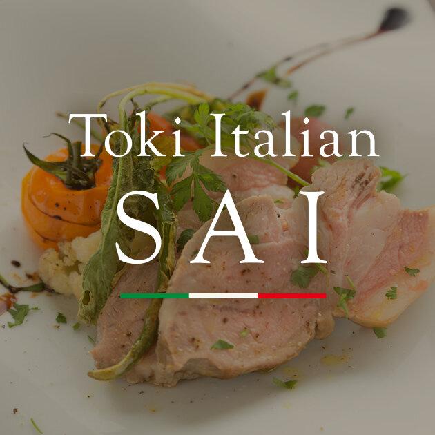 Toki Italian SAI-岐阜県土岐市のイタリアンレストラン