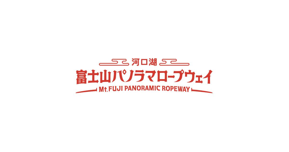 ~河口湖~ 富士山パノラマロープウェイ
