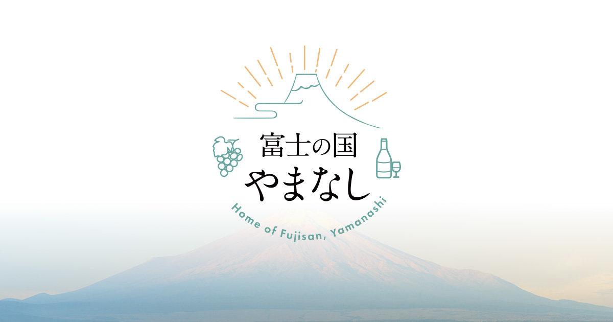 もみじ回廊/富士の国やまなし観光ネット山梨県公式観光情報