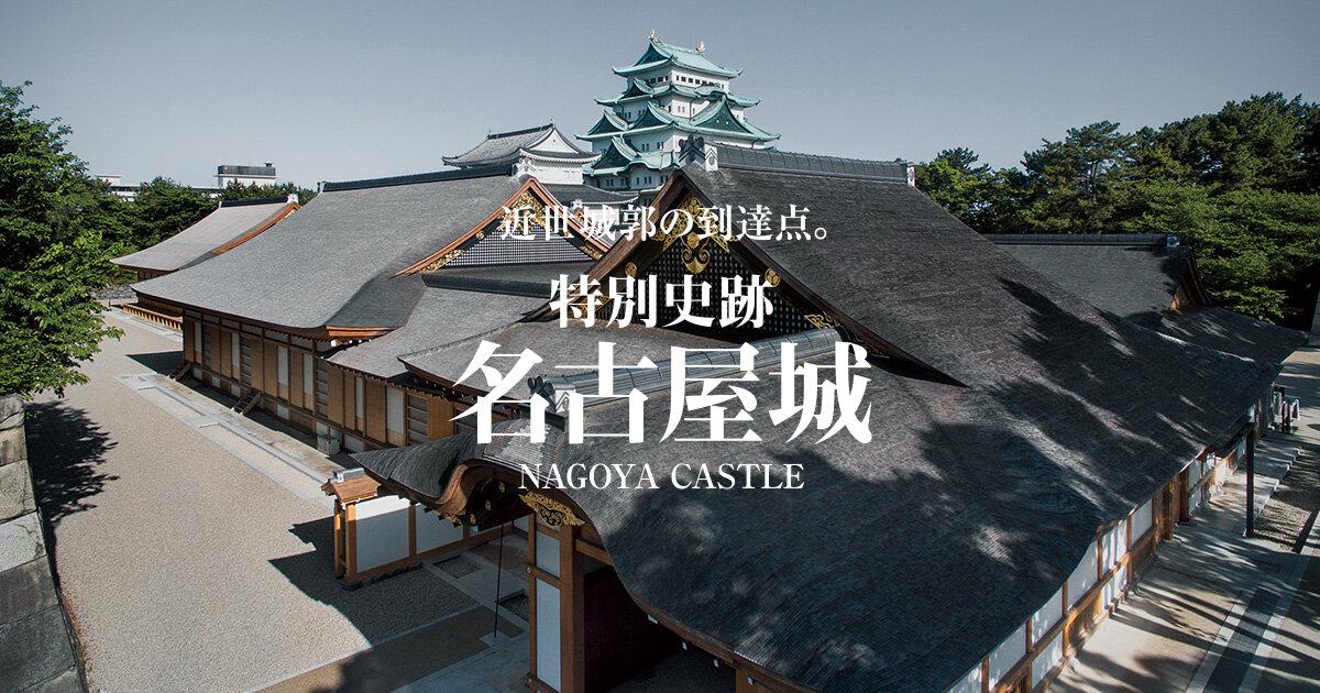 名古屋城公式ウェブサイト