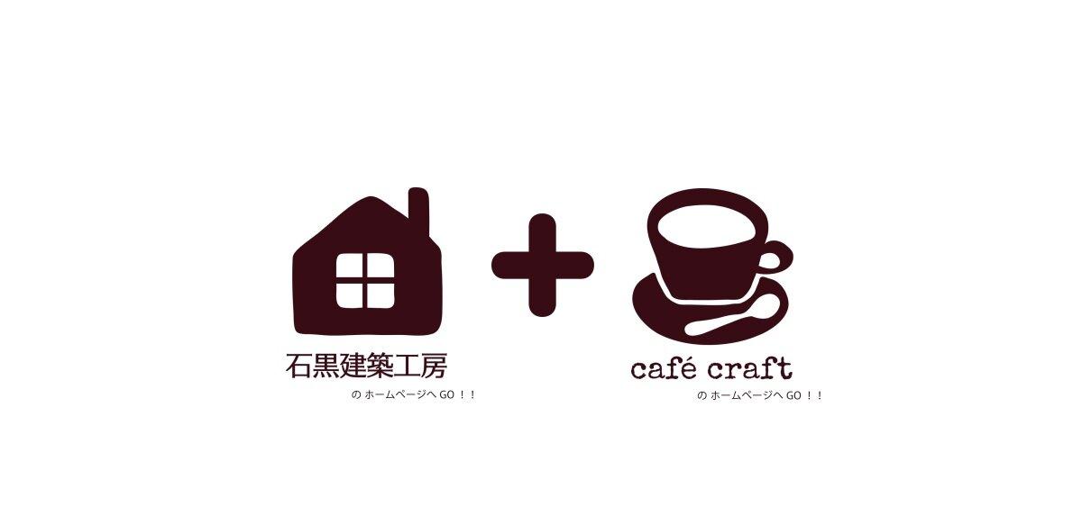 カフェ・クラフト│Cafe Craft