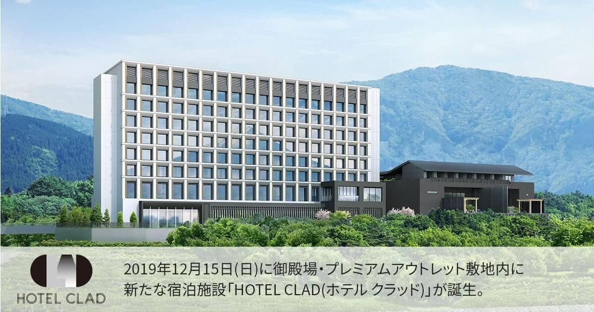 御殿場プレミアム・アウトレット敷地内【公式】HOTEL CLAD(ホテル クラッド)