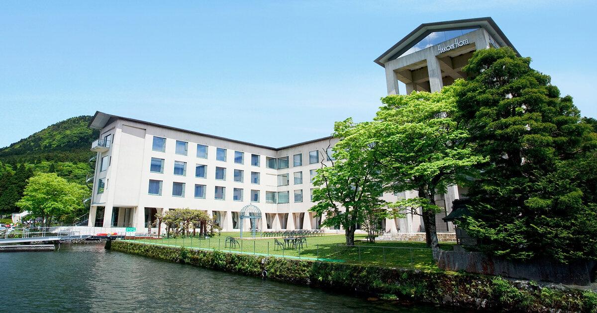 【公式】箱根ホテル