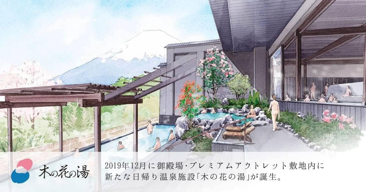 御殿場プレミアム・アウトレット敷地内【公式】日帰り温泉 木の花の湯