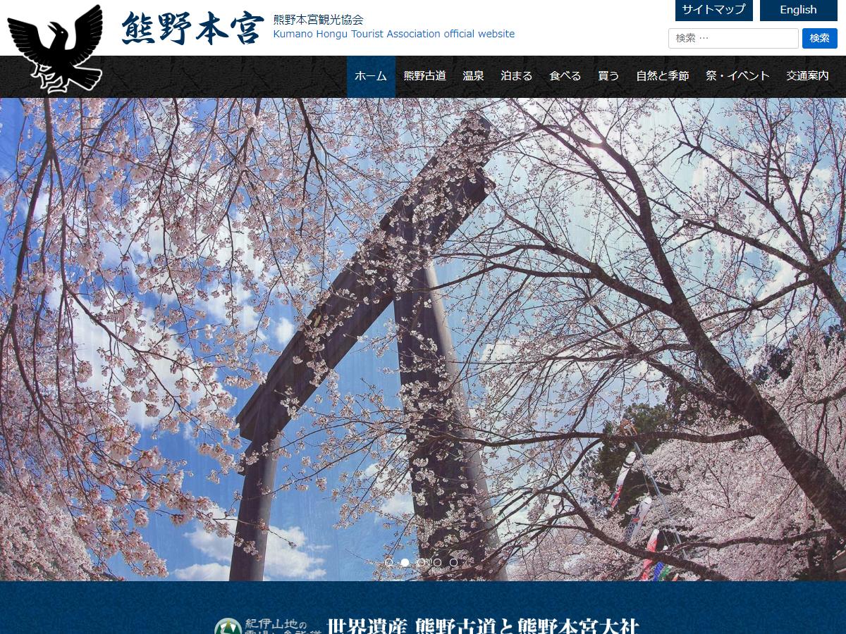 湯の峰温泉 つぼ湯・公衆浴場 – 熊野本宮観光協会