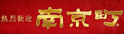熱烈歓迎!南京町