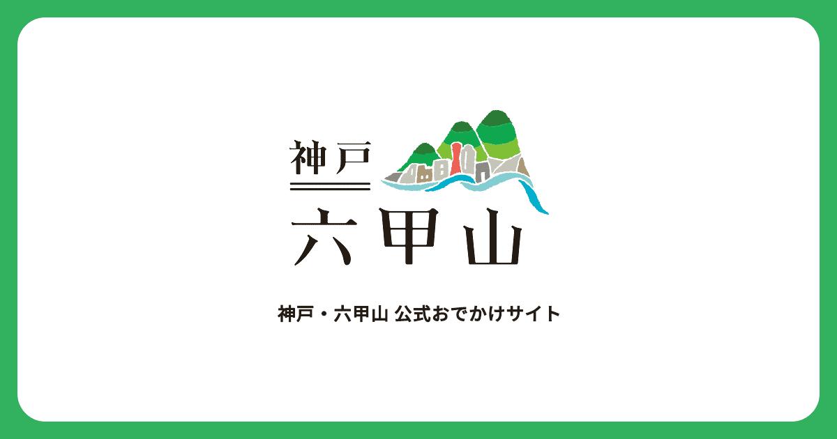 神戸・六甲山 公式おでかけサイト |