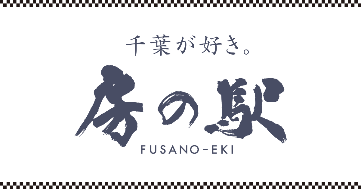千葉が好き。千葉のお土産は、房の駅 FUSANOEKI