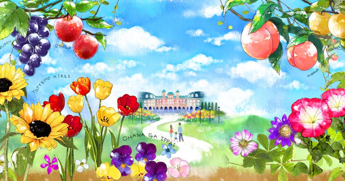 道の駅 神戸フルーツ・フラワーパーク大沢 | 北神戸にある「花と果実のテーマパーク」