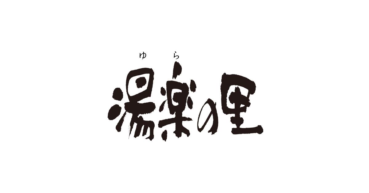 栃木県栃木市の天然温泉施設「栃木温泉 湯楽の里」