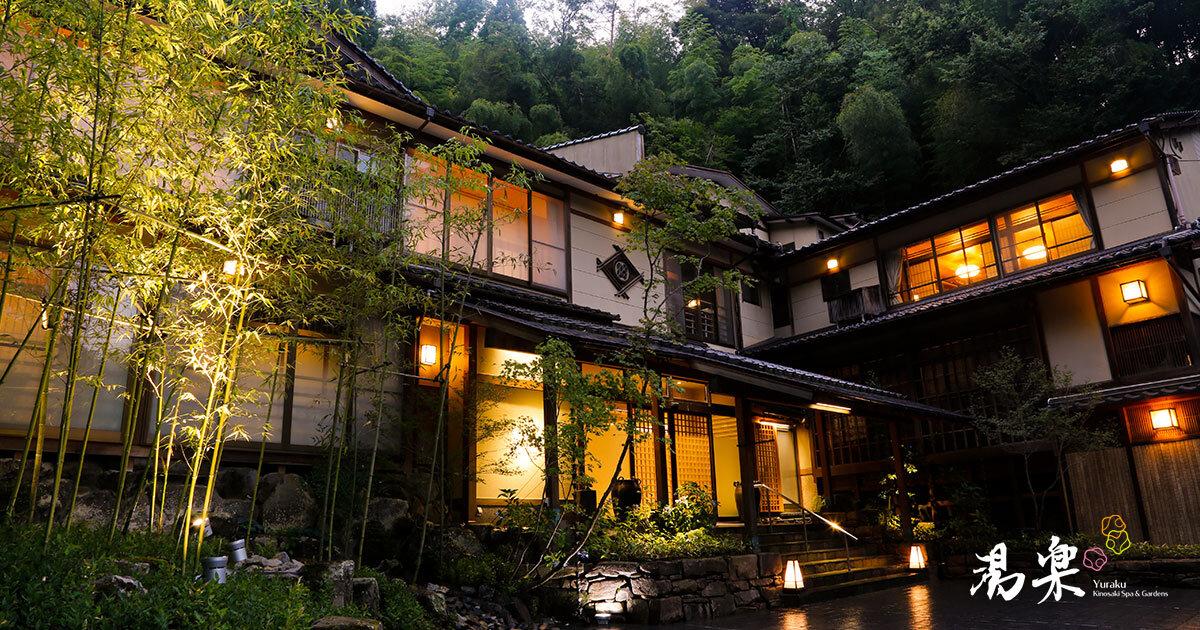 【公式】湯楽 Kinosaki Spa&Gardens | 女子旅に最適な城崎温泉の旅館