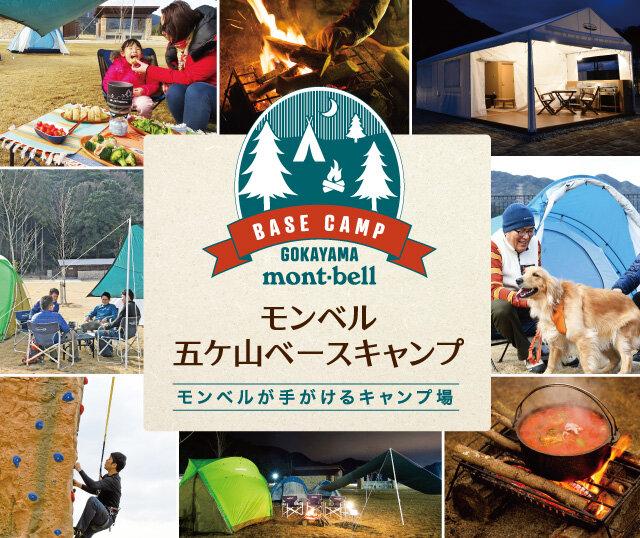 モンベル | 店舗 | モンベルが手がけるキャンプ場「モンベル 五ケ山ベースキャンプ」