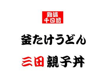 釜たけうどん 神戸三田プレミアム・アウトレット店