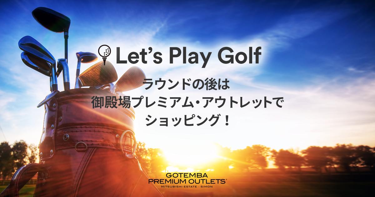 Let's Play Golf ~ラウンドの後は御殿場プレミアム・アウトレットでショッピング!~ - 御殿場プレミアム・アウトレット - PREMIUM OUTLETS®