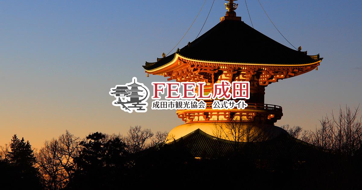 成田山公園 |FEEL成田 成田市観光協会公式サイト