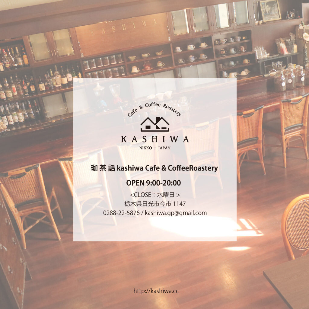 珈茶話 -kashiwa-     Cafe & Coffee Roastery ~日光の自家焙煎珈琲カフェ~