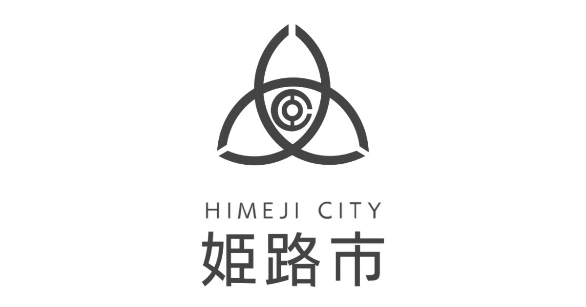 姫路城公式サイト:トップページ