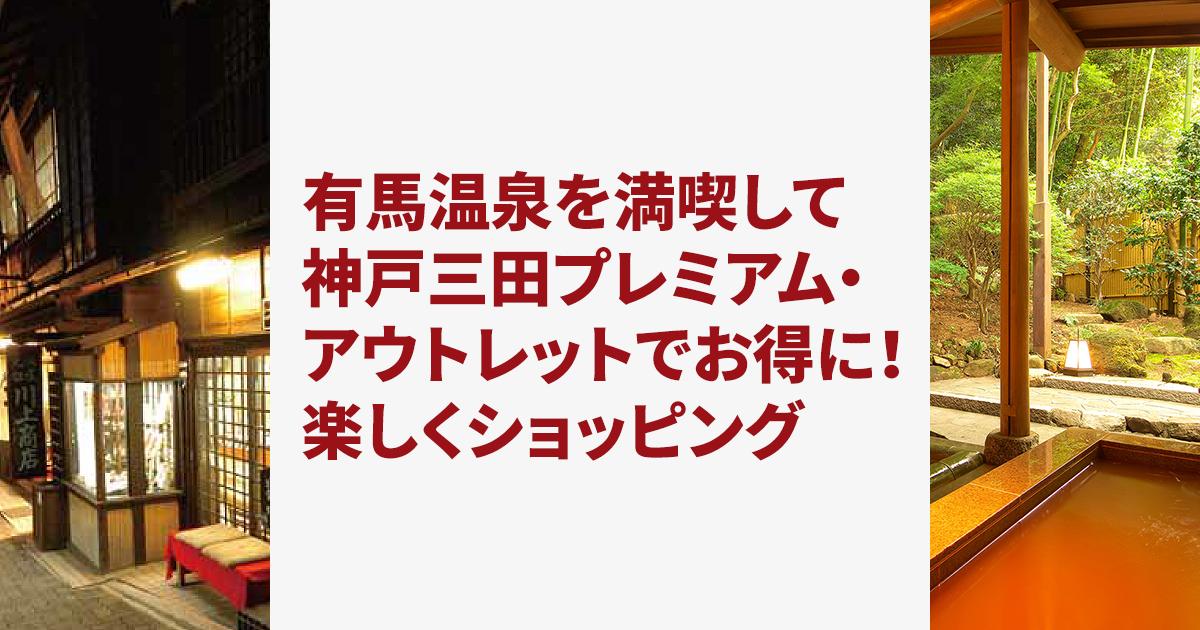 有馬温泉を満喫して神戸三田プレミアム・アウトレットでお得に!楽しく!ショッピング - 神戸三田プレミアム・アウトレット - PREMIUM OUTLETS®