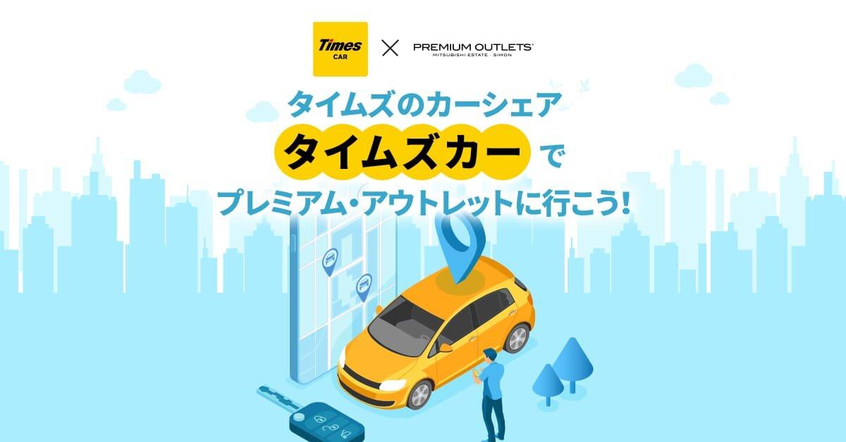 タイムズのカーシェアタイムズカーでプレミアム・アウトレットに行こう! - PREMIUM OUTLETS®