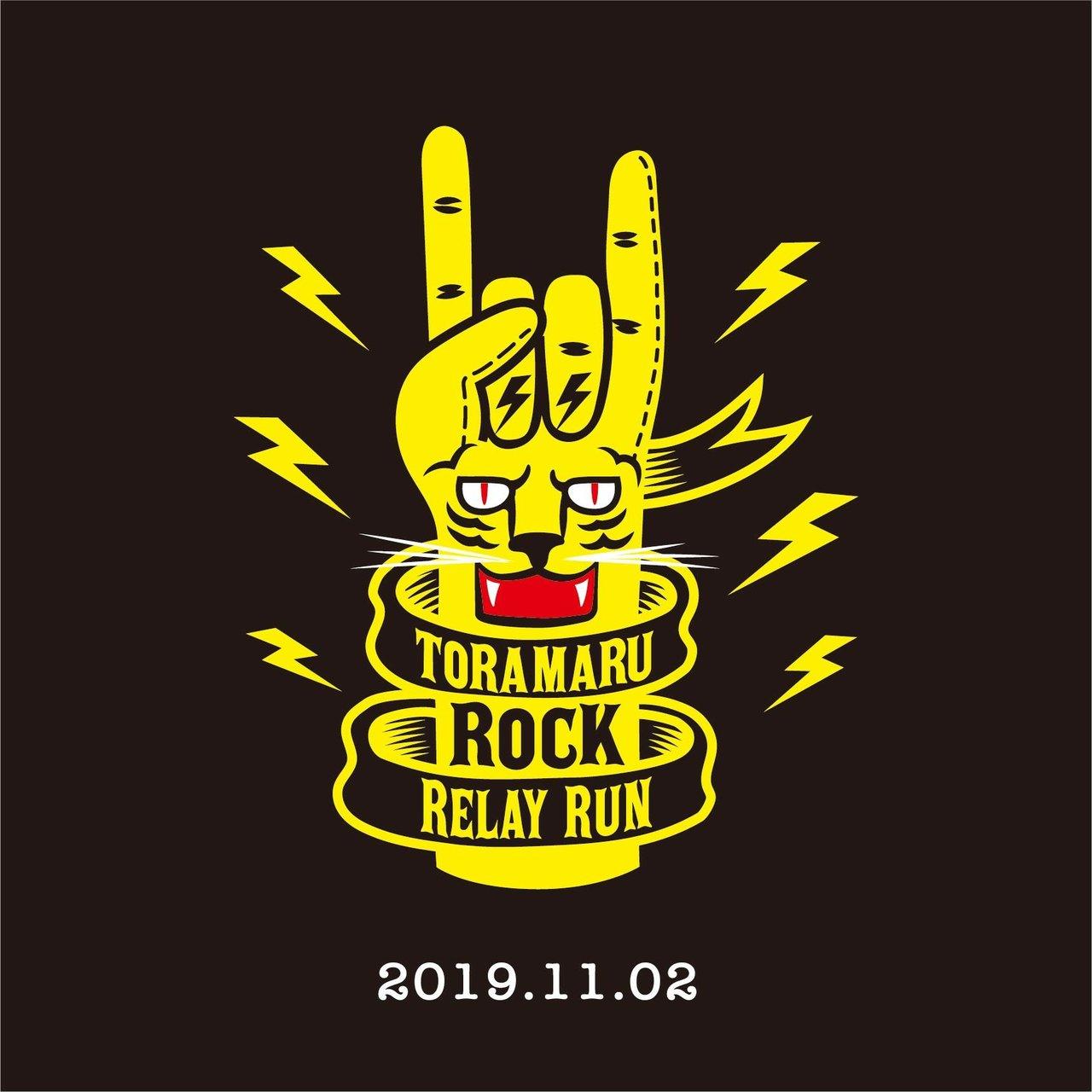 【大会情報】香川県東かがわ市 とらまるROCK RELAY RUN 2019