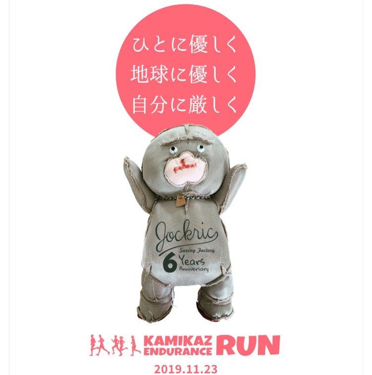 【大会情報】徳島県勝浦郡上勝町 KAMIKAZ ENDURANCE RUN<0回大会>