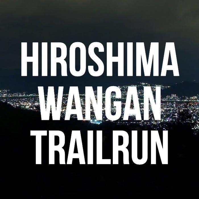 【大会情報】2020年3月22日『広島湾岸TRAILRUN』のプレ大会『広島湾岸TRAILRUN EAST 47K』が開催