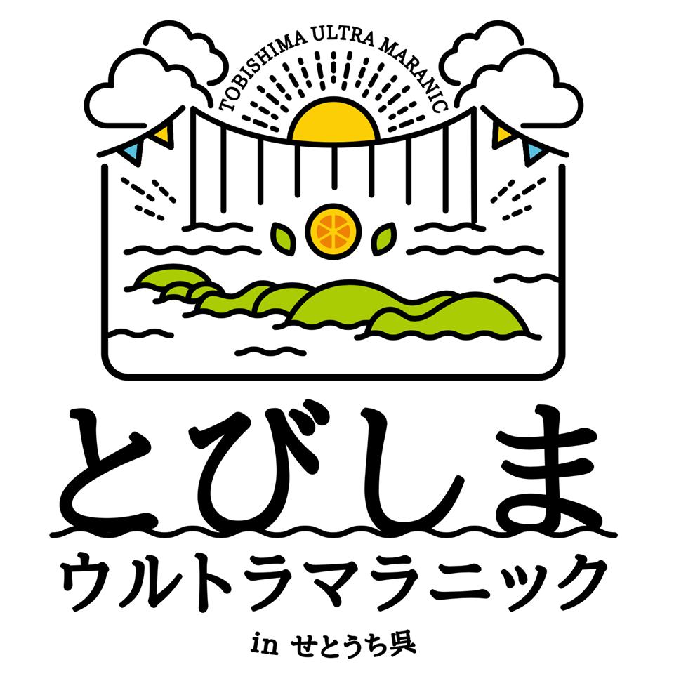 【レースレポート】とびしまウルトラマラニック2019