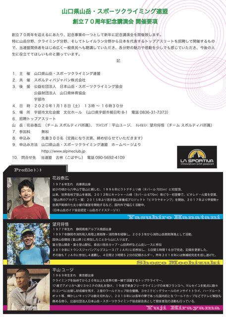 山口県山岳・スポ-ツクライミング連盟 トップアスリ-ト...