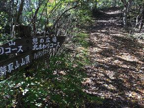 (鉾取山ハイキングルート)