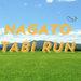 Nagato Trail | ながと旅ラン