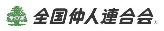 【全国仲人連合会加盟】婚活のプロ「仲人さんたち」のブログ!!