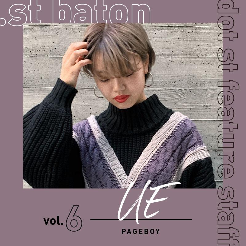 .st baton vol.6 PAGEBOYうえさん