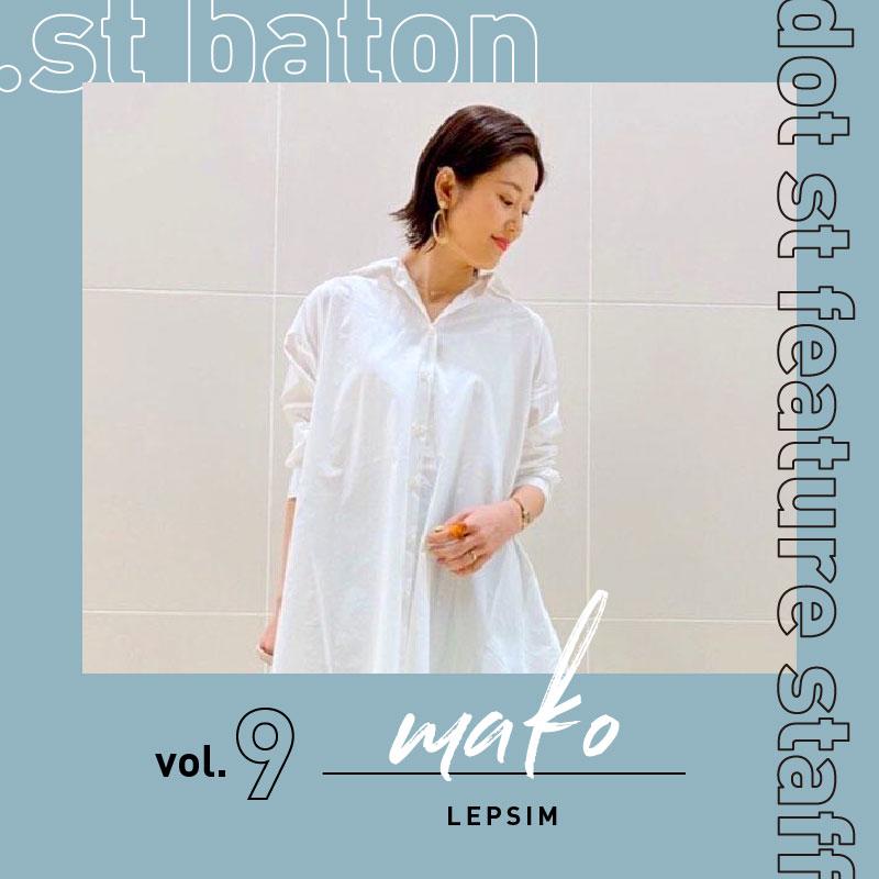 .st baton vol.9 LEPSIM makoさん