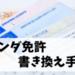 オランダで日本の自動車免許からEU免許への書き換え手続き - オランダ語 独学のすゝめ