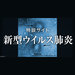 参考)特設サイト 新型ウイルス肺炎|NHK NEWS WEB